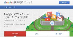 Googleアプリの画面