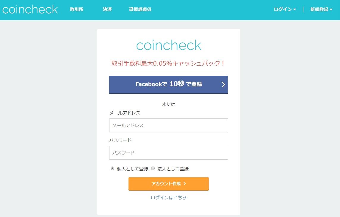 新規アカウント作成 | 仮想通貨ビットコイン(Bitcoin)の購入/販売所/取引所【bitFlyer(ビットフライヤー)】