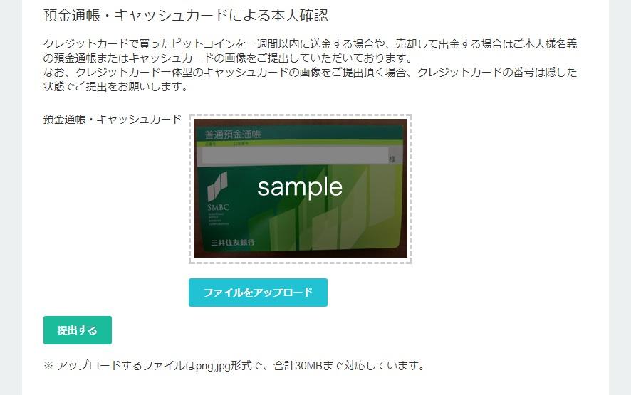 ビットコインの購入方法/買い方を画像と動画で解説!500円からOK