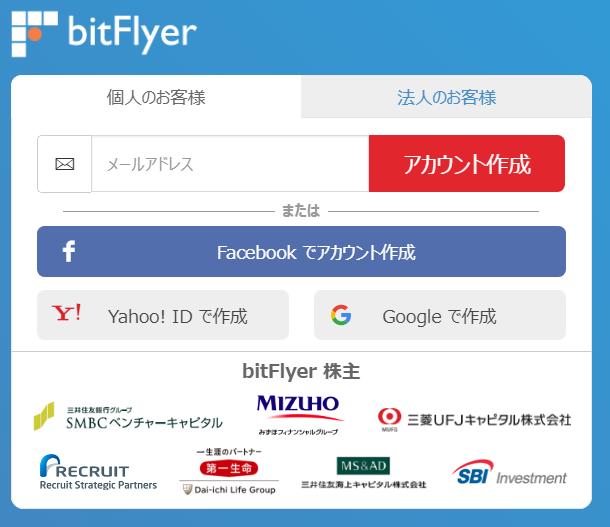 bitFlyerトップ