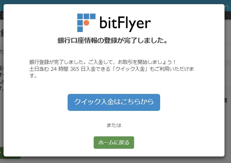 bitFlyer口座登録完了