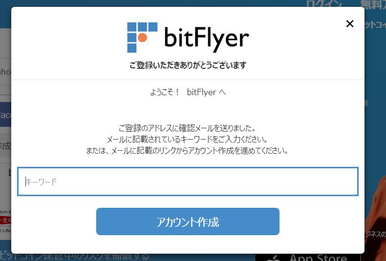 bitFlyerメール登録