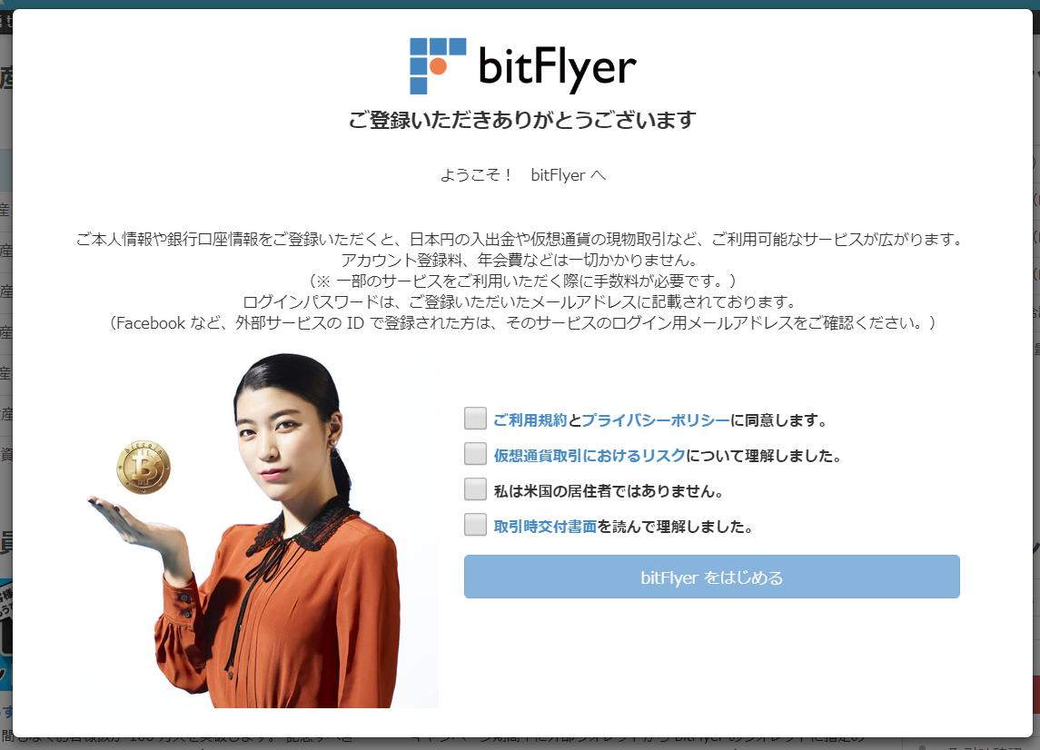 bitFlyerプライバシーポリシー