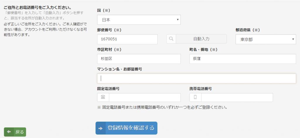 bitFlyer情報登録