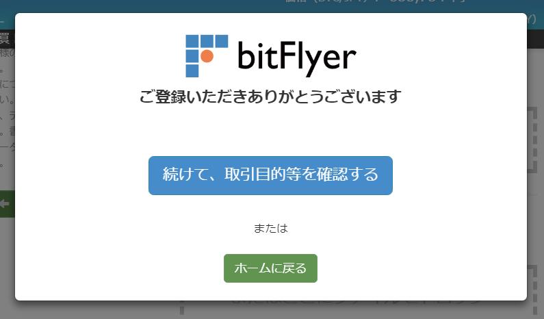 bitFlyer本人確認登録OK