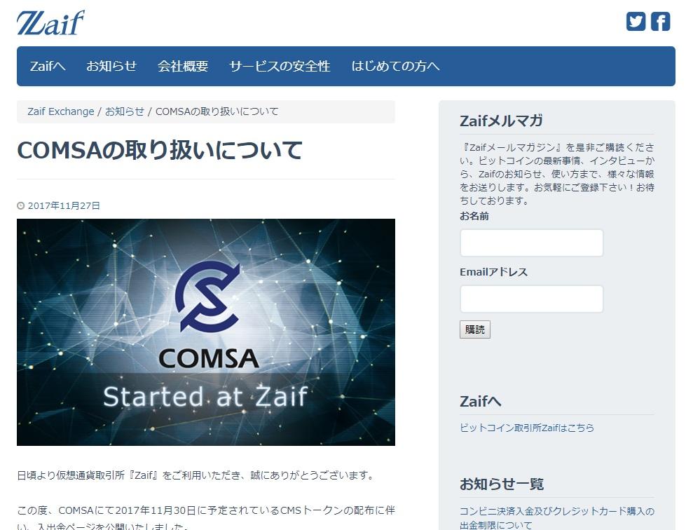 【ICO】COMSAトークンCMSの公開、上場情報や価格についてのまとめ ...