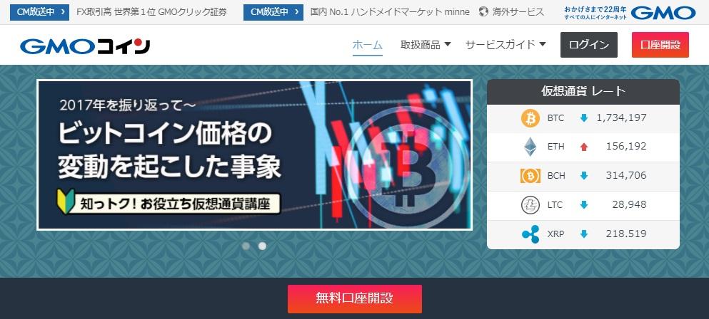 タイの仮想通貨取引所「Bitkub(ビットカブ)」のアカウント登録・口座開設方法   タイで仮想通貨