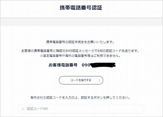 DMM Bitcoin携帯電話番号認証