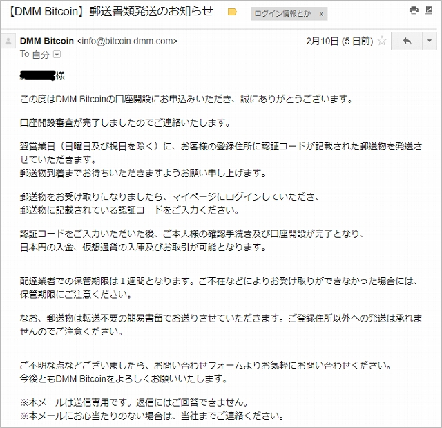 DMM Bitcoin 郵送メール