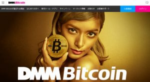DMM Bitcoinサイトトップ