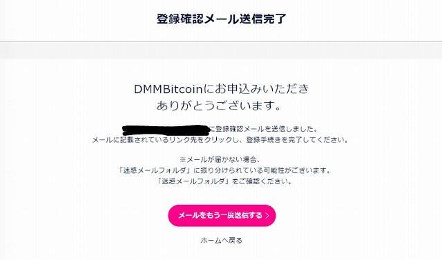 DMM Bitcoin メール送信完了画面