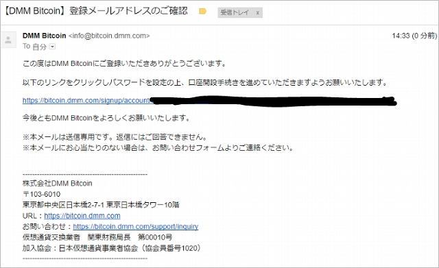 DMM Bitcoin メールアドレス確認