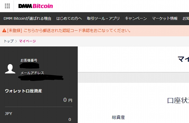 DMM Bitcoin 認証コード