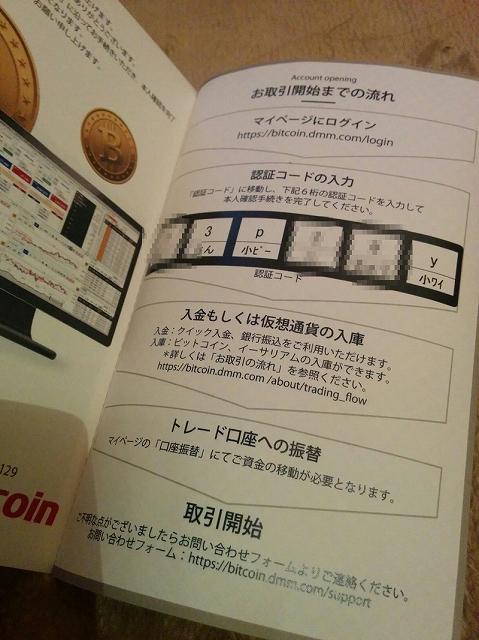 DMM Bitcoinハガキ