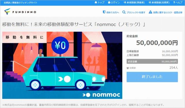 nommoc