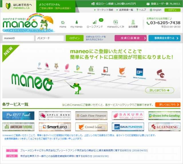 maneoのサイトイメージ