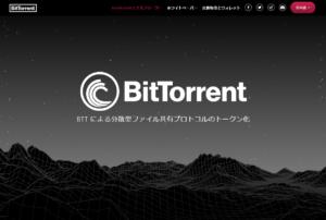 BitTorrentTokenのトップ画像
